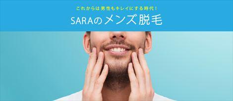 京都の脱毛エステ SARA【サラ】